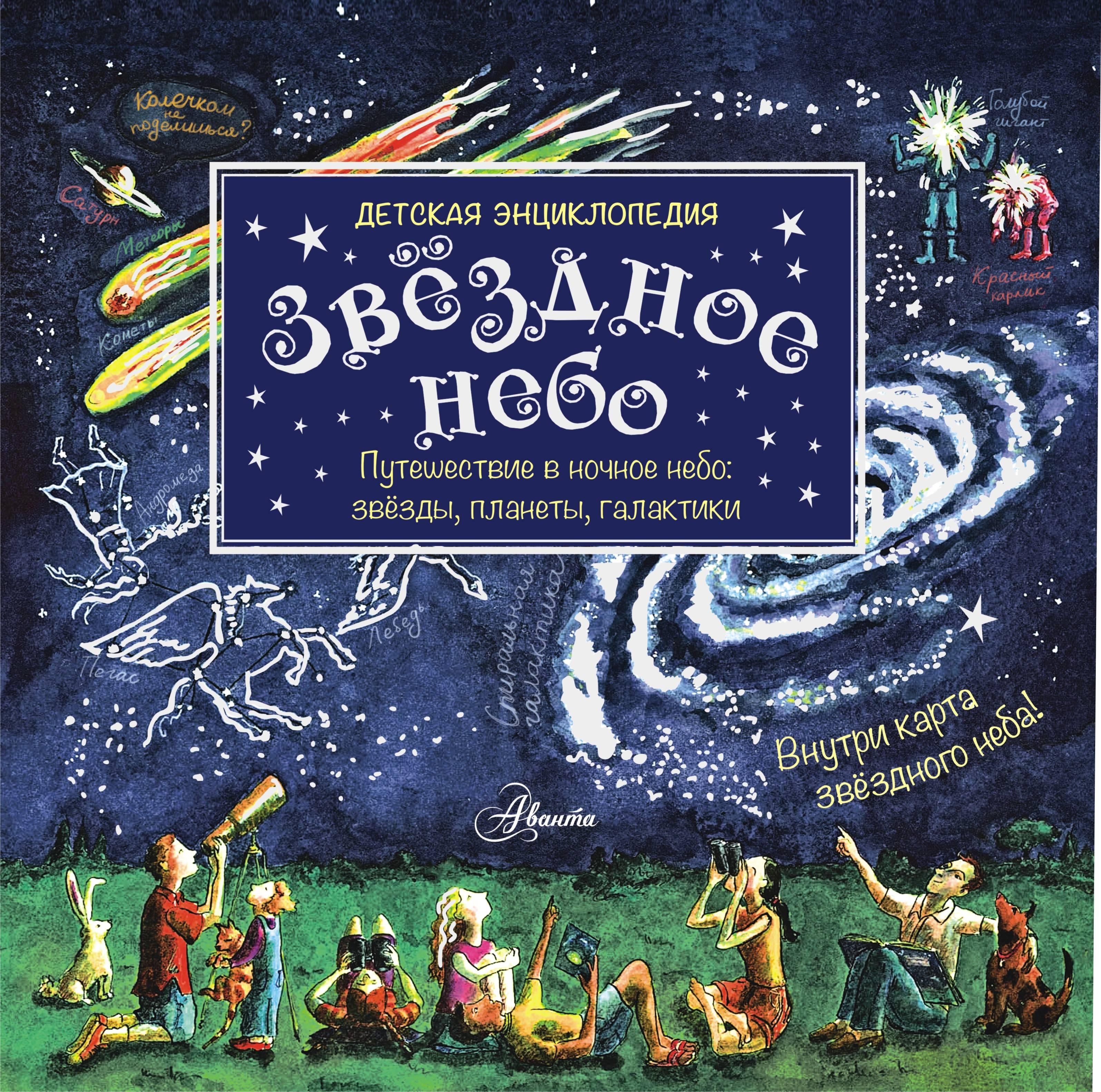 Звёздное небо.Детская энциклопедия