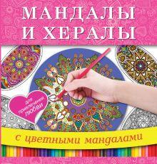 . - Мандалы и хералы для привлечения любви обложка книги