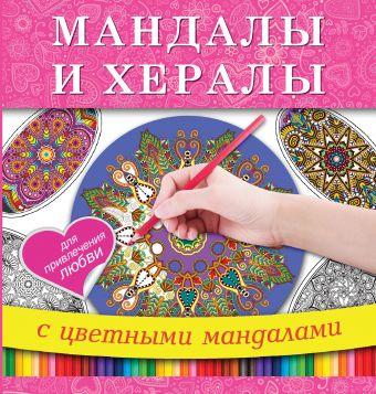 Мандалы и хералы для привлечения любви .