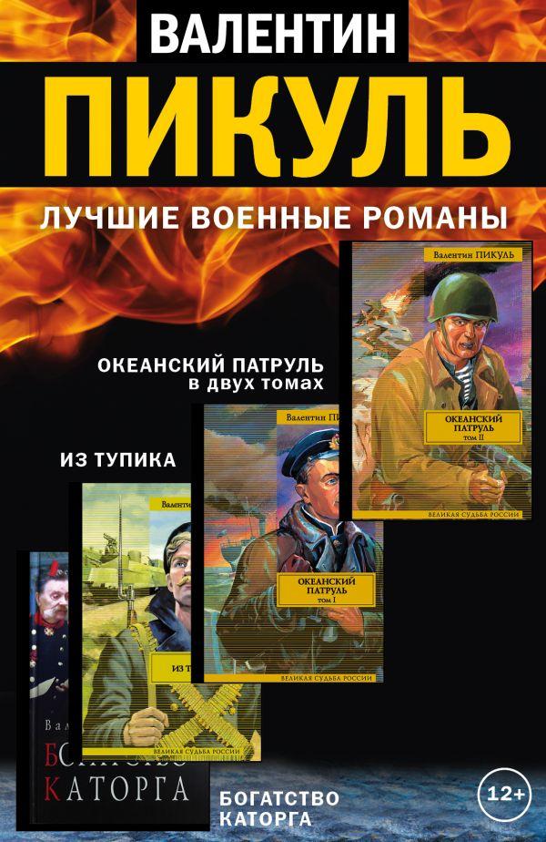 Лучшие военные романы Пикуля. 4 книги Пикуль В.С.
