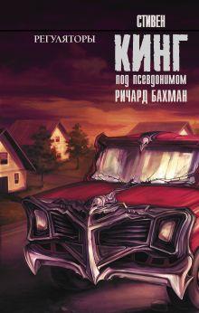 Кинг С. - Регуляторы обложка книги