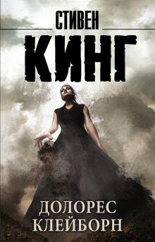 Кинг С. - Долорес Клейборн обложка книги