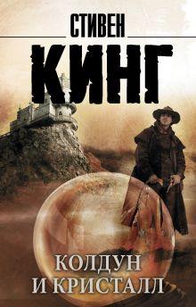 Кинг С. - Колдун и кристалл: из цикла Темная Башня обложка книги