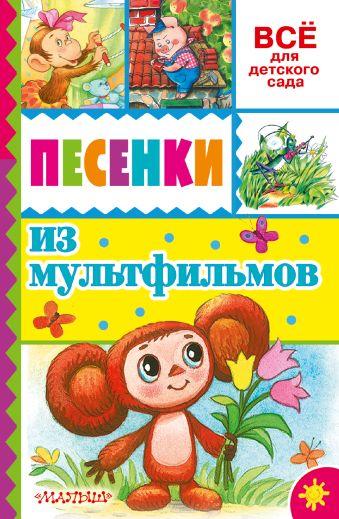 Песенки из мультфильмов Успенский Э.Н.