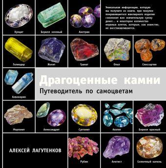 Драгоценные камни Лагутенков А.А.
