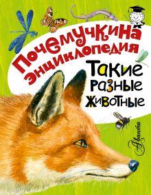 Такие разные животные обложка книги