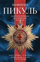 Золотая коллекция исторический романов Пикуля. 3 книги.