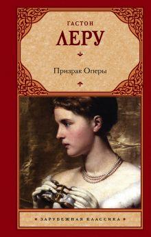Леру Г. - Призрак Оперы обложка книги