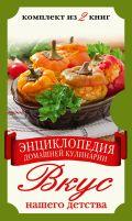 Энциклопедия домашней кулинарии. Вкус нашего детства. Комплект из 2 книг