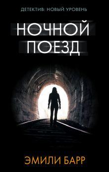 Барр Э. - Ночной поезд обложка книги