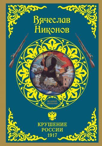 Крушение России. 1917 Никонов В.А.