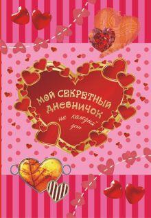 . - Мой секретный дневничок на каждый день обложка книги