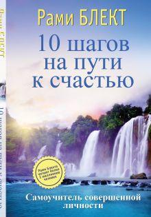 Блект Рами - 10 шагов на пути к счастью... обложка книги
