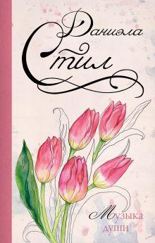 Стил Д. - Музыка души обложка книги