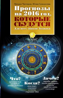 Чистяков М., Самоделова Ю. - Прогнозы на 2016 год, которые сбудутся. Для всех знаков зодиака обложка книги