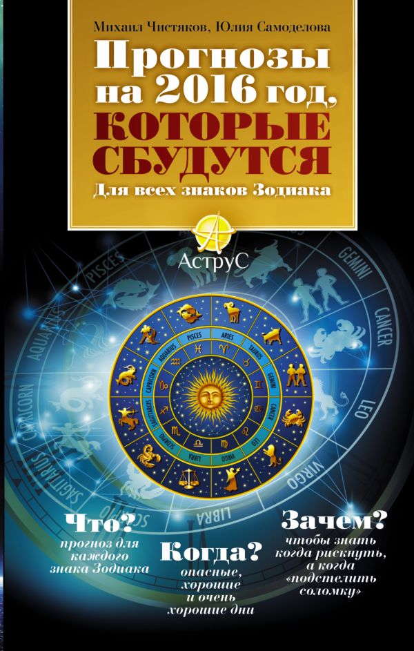 Прогнозы на 2016 год, которые сбудутся. Для всех знаков зодиака Чистяков М., Самоделова Ю.