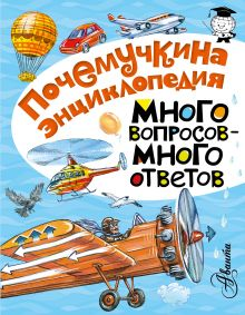 Волцит П.М. - Много вопросов - много ответов обложка книги