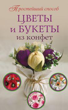 Чернобаева Л.М. - Цветы и букеты из конфет обложка книги