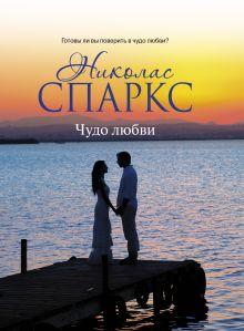 Спаркс Н. - Чудо любви обложка книги