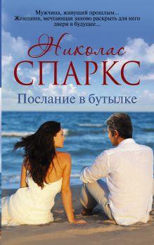 Спаркс Н. - Послание в бутылке обложка книги