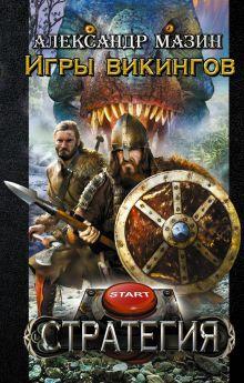 Мазин А.В. - Игры викингов обложка книги