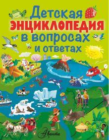 . - Детская энциклопедия в вопросах и ответах обложка книги