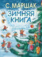 Купить Книга Зимняя книга Маршак С.Я. 978-5-17-092259-8 Издательство «АСТ»