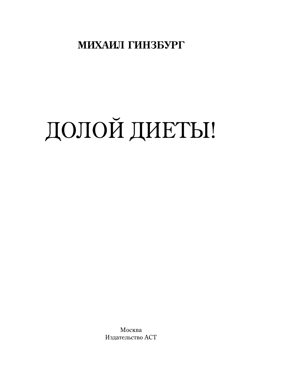Гинзбург М Диета. Импульсная диета Михаила Гинзбурга – принципы, особенности, меню