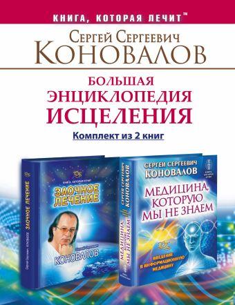 Большая энциклопедия исцеления. Комплект из 2-х книг Коновалов С.С.