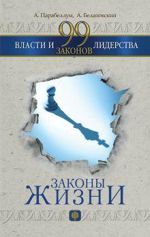 Парабеллум А.А. - 99 законов власти и лидерства обложка книги