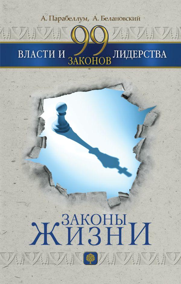 99 законов власти и лидерства Парабеллум А.А.