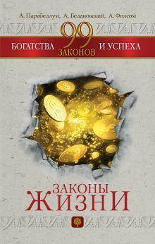 Парабеллум А.А.,Белановский А.С., Фолсом А.А. - 99 законов богатства и успеха обложка книги