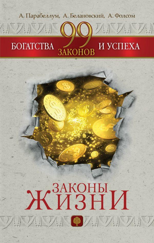 99 законов богатства и успеха Парабеллум А.А.,Белановский А.С., Фолсом А.А.