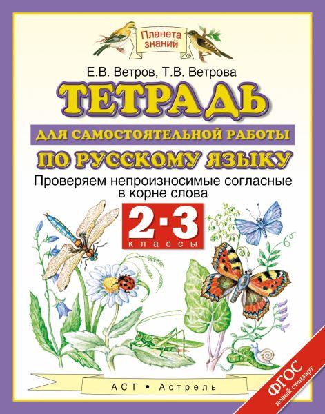 Русский язык. 2–3 классы. Тетрадь для самостоятельной работы по русскому языку