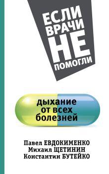 Евдокименко П.В, Щетинин М., Бутейко К.П. - Дыхание от всех болезней обложка книги