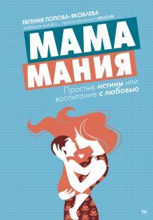 Попова-Яковлева Е.Е. - Мамамания: простые истины или воспитание с любовью обложка книги