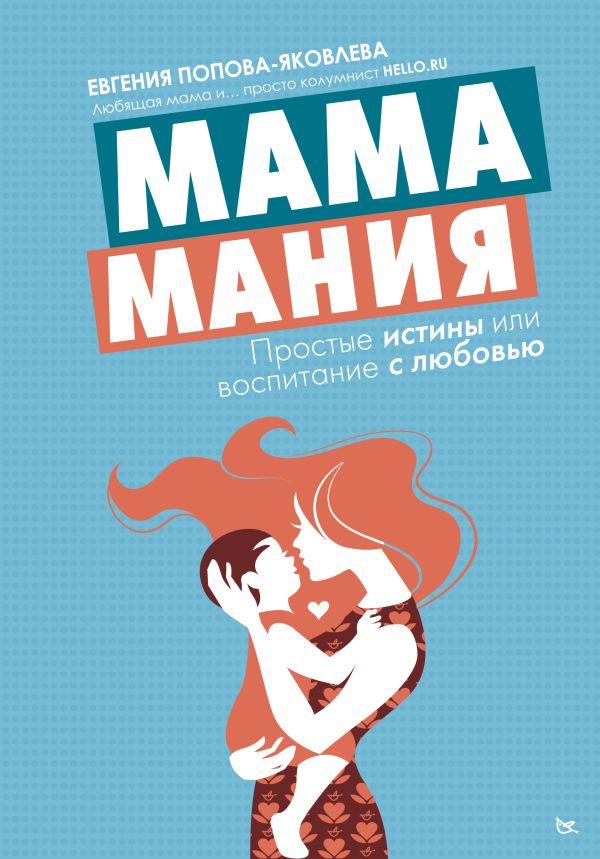 Мамамания: простые истины или воспитание с любовью Попова-Яковлева Е.Е.