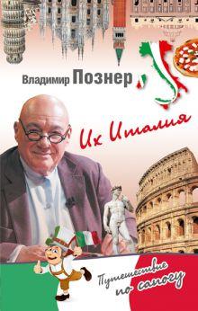Их Италия. Путешествие-размышление  по сапогу обложка книги