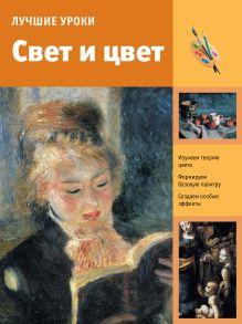 . - Лучшие уроки. Свет и цвет обложка книги