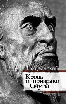Радзинский Э.С. - Кровь и призраки Смуты обложка книги