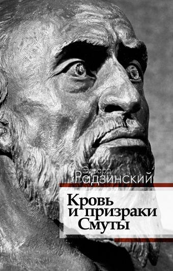 Кровь и призраки Смуты Радзинский Э.С.
