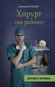 Правдин Д. - Хирург на районе обложка книги