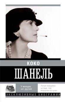 Мишаненкова Е.А. - Коко Шанель. У женщин нет друзей обложка книги