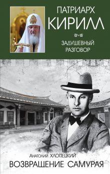Хлопецкий А.П., Патриарх Кирилл - Возвращение самурая обложка книги