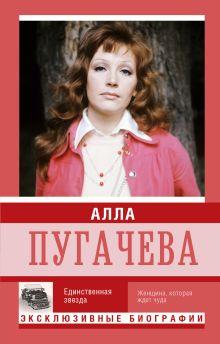 . - Алла Пугачева обложка книги