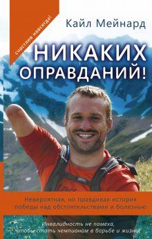 Мейнард Кайл - Никаких оправданий! Невероятная, но правдивая история победы над обстоятельствами и болезнью обложка книги