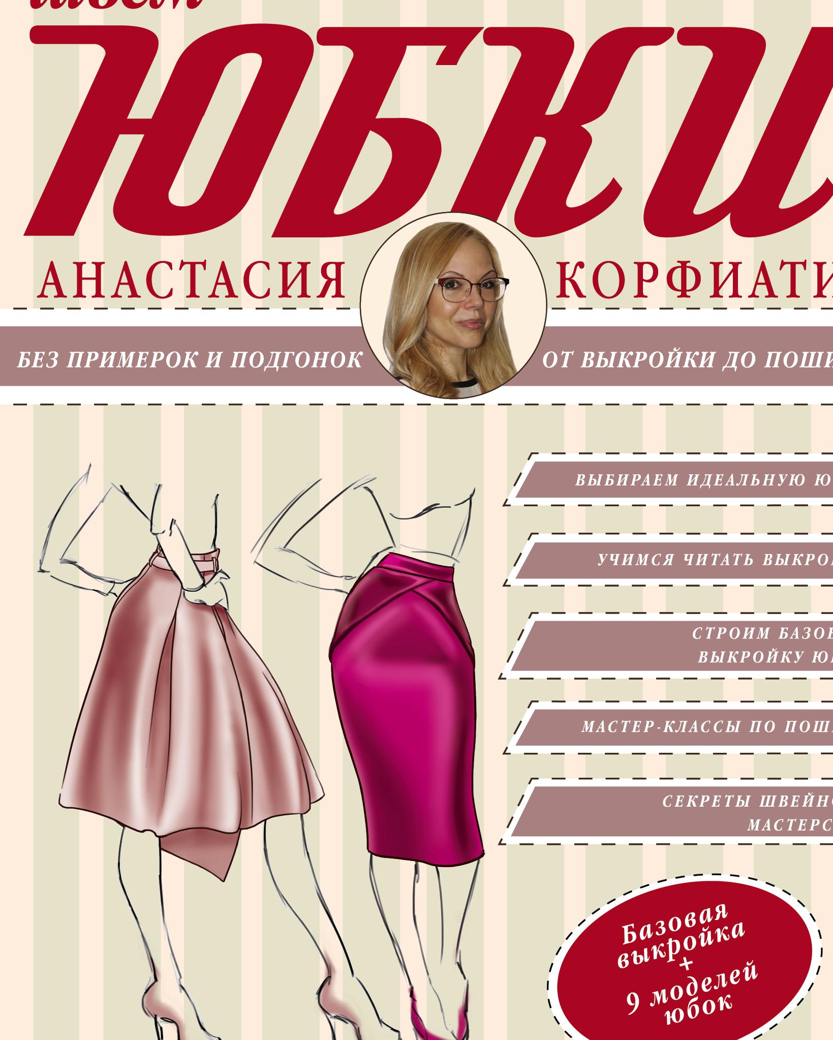 Шьем юбки без примерок и подгонок ( Корфиати А.  )