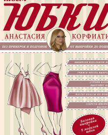 Корфиати А. - Шьем юбки без примерок и подгонок обложка книги