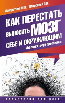 Заворотняя М.И., Покусаева О.В. - Как перестать выносить мозг себе и окружающим. Эффект цереброфилии обложка книги
