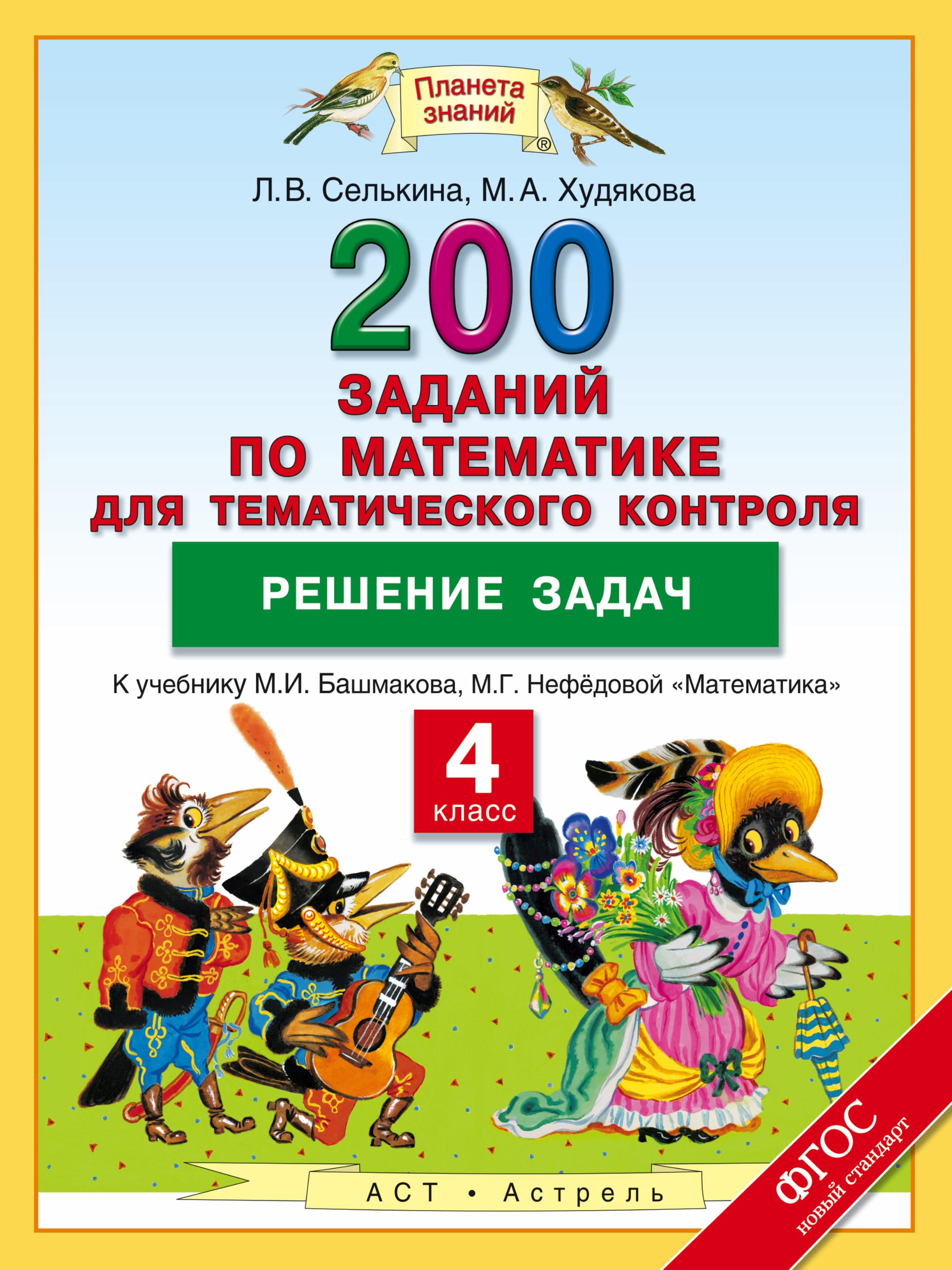 Решение задач. Математика. 4 класс. 200 заданий по математике для тематического контроля